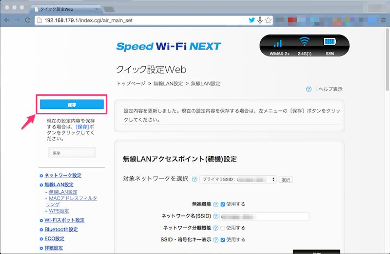 WX01の初期設定