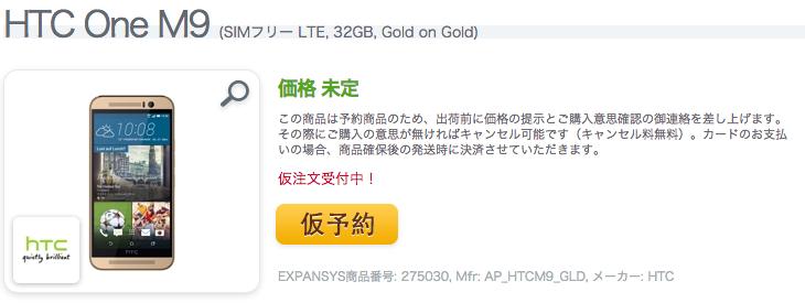 ExpansysでのHTC One M9の販売予定価格