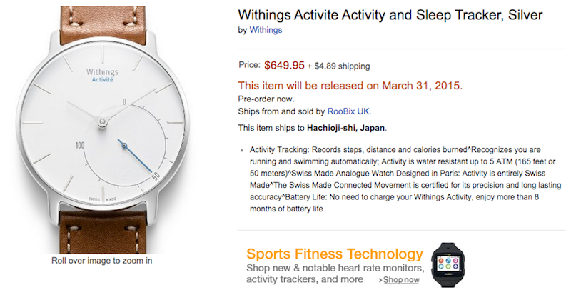 Withings Activitéの価格情報