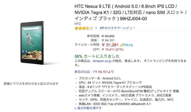 Nexus9のAmazonタイムセール情報