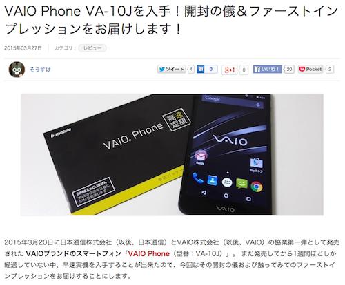 VAIO Phoneレビュー記事をモバレコに寄稿