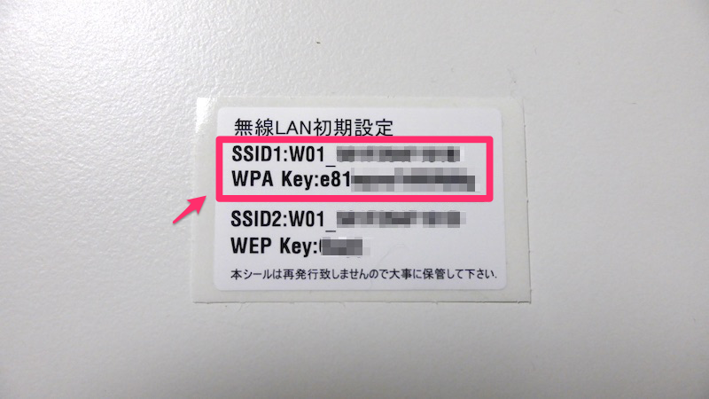 W01の初期設定方法