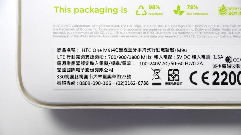 HTC One M9の開封の儀