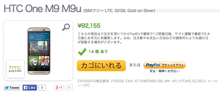 ExpansysでHTC One M9は販売開始