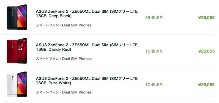 ZenFone 2の取扱情報