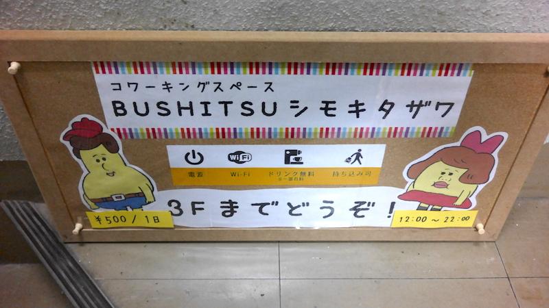 BUSHITSUシモキタザワ