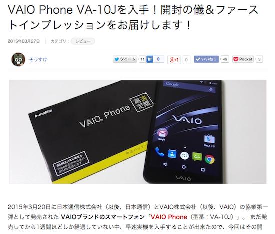 VAIO Phoneレビュー