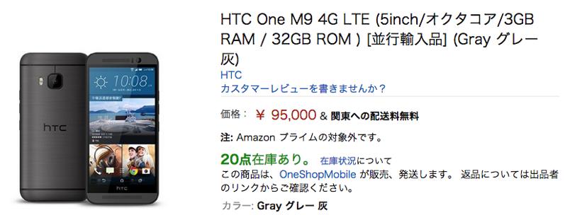 HTC One M9のAmazon.co.jpでの価格情報
