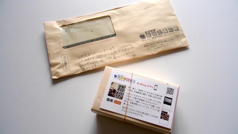 前川企画印刷で名刺を作成