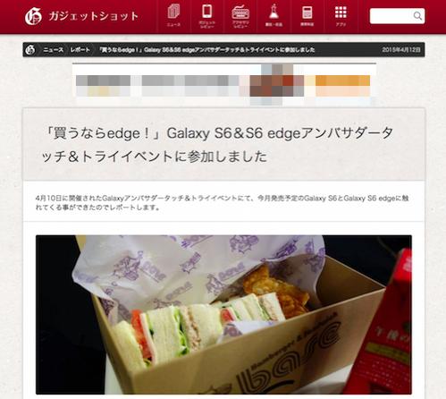 Galaxyアンバサダータッチ&トライイベントのイベントレポート