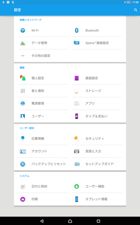 Xperia Z2 TabletをFTFでアップデート
