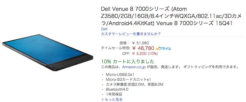 DELLのVenue 8 7000がAmazon.co.jpのタイムセール対象に
