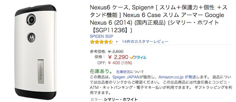 Nexus6用スリム・アーマーがAmazonでタイムセール中