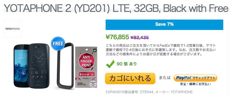 YotaPhone2の新たなプロモーションをExpansysが開始