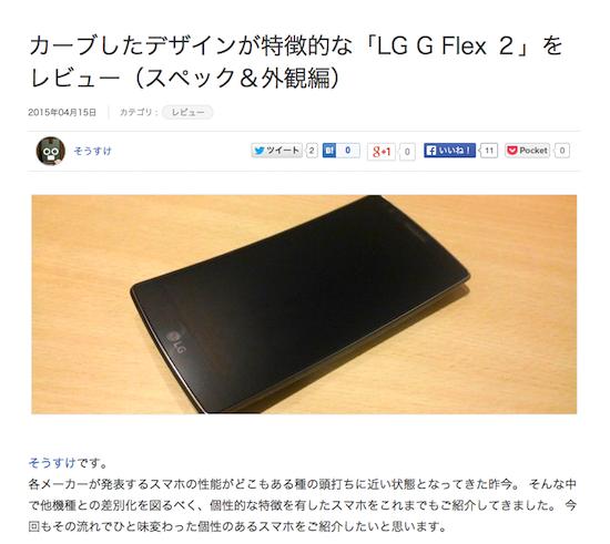 G Flex 2のレビュー記事をモバレコへ寄稿
