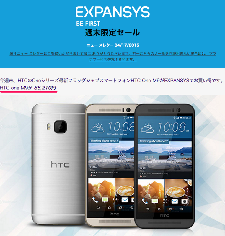 ExpansysでHTC One M9が値下げ