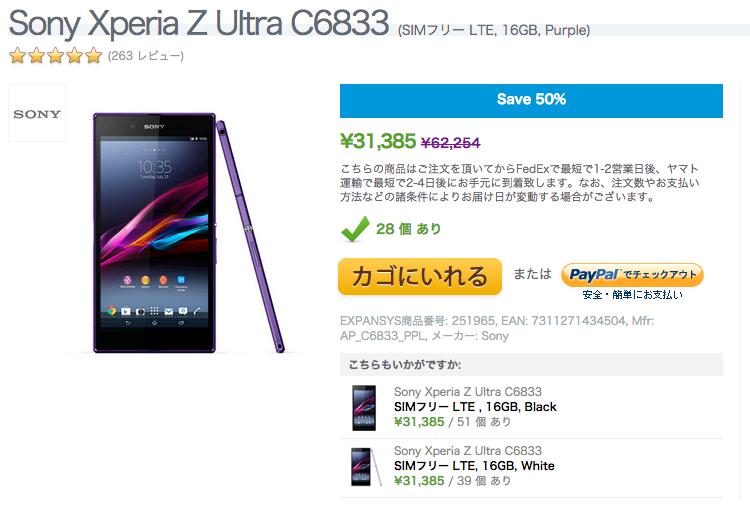 C6833が1ShopMobile.comで値下げ