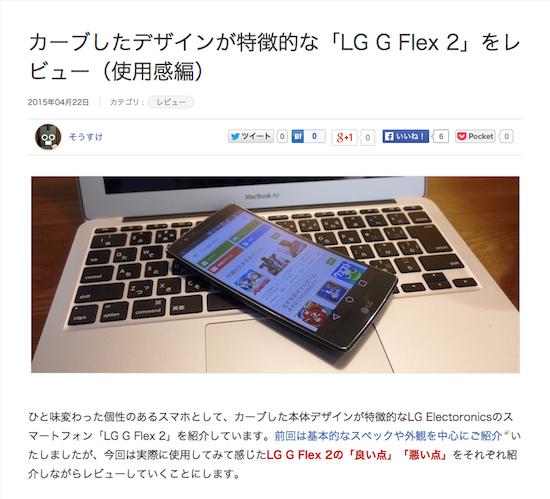 LG G Flex 2のレビューをモバレコへ寄稿