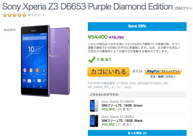 Xperia Z3 Purple Diamond EditionがExpansysで値下げ