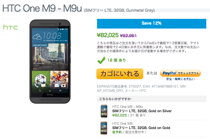 HTC One M9がExpansysで値下げ