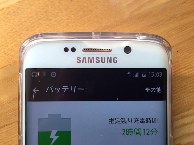 Galaxy S6 edgeのバッテリー残量表示