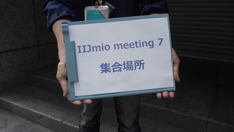 IIJmio meeting 7 大阪会場