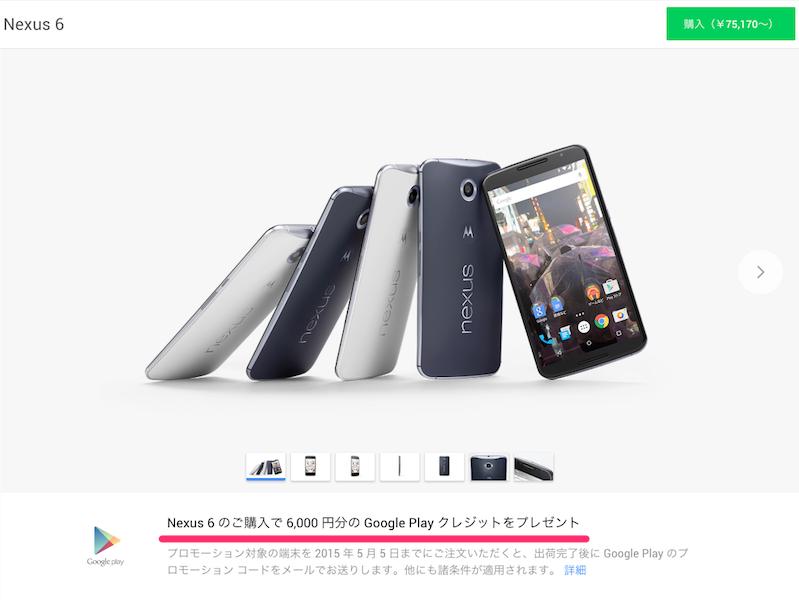 Google Storeのゴールデンウィーク限定プロモーション