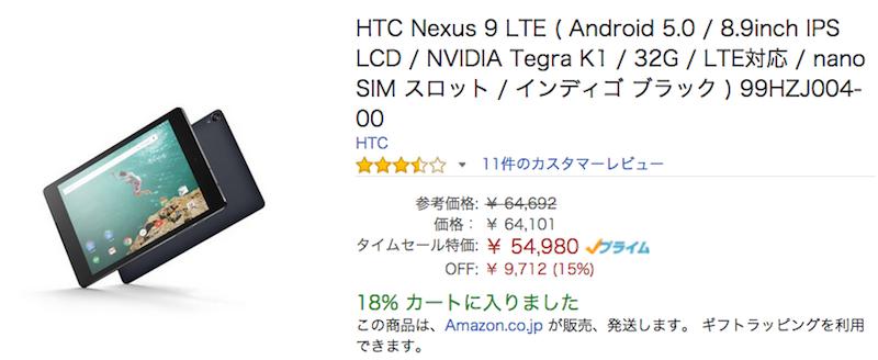Nexus9がAmazonでタイムセール中