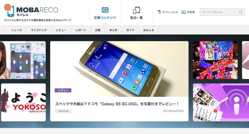 Galaxy S6 SC-05Gのレビュー記事をモバレコに寄稿