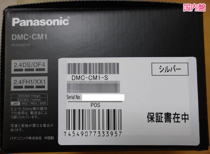 DMC-CM1の国内盤と海外盤の違い