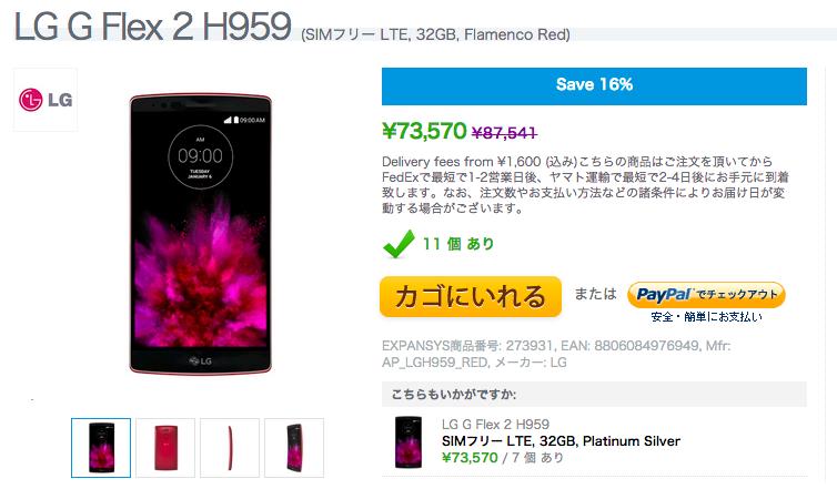 LG G Flex 2がExpansysで値下げ