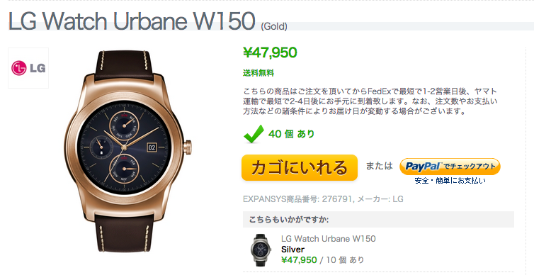 LG Watch UrbaneがExpansysに入荷