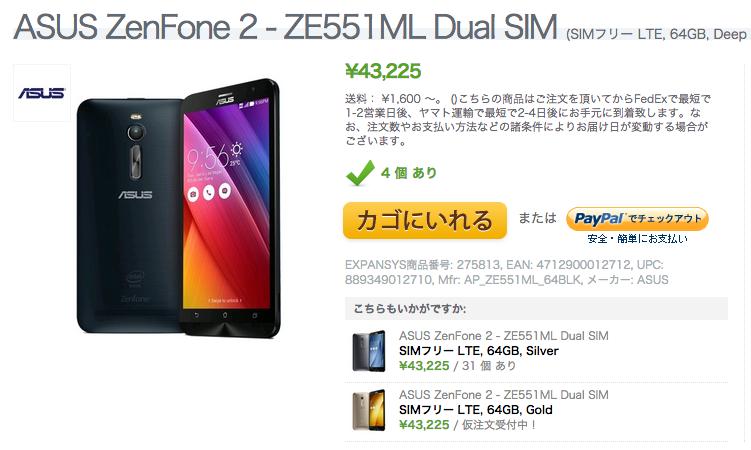 Zenfone 2の最上位モデルがExpansysに入荷
