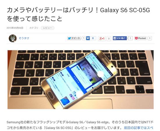 Galaxy S6 SC-05Gを使ってみてのレビューをモバレコに寄稿