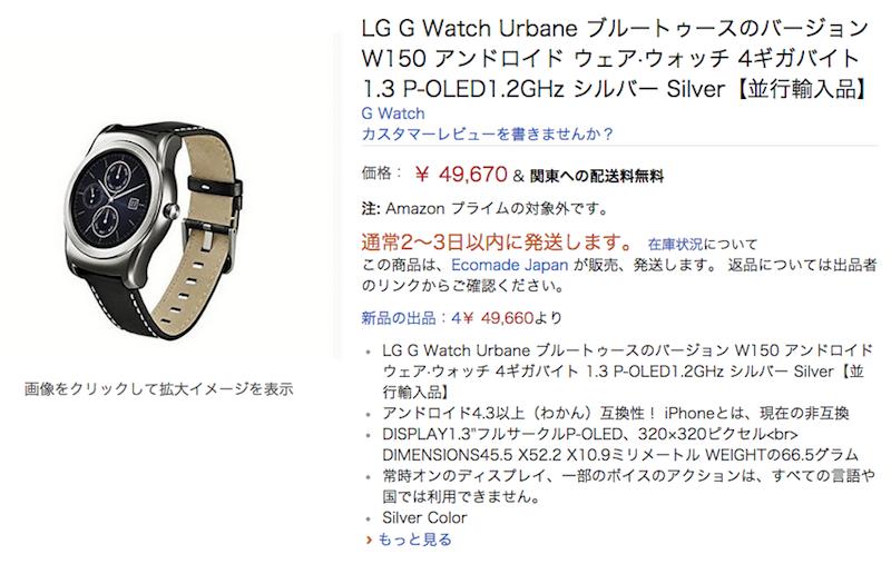 LG Watch Urbaneの各国Amazonでの取扱い価格情報