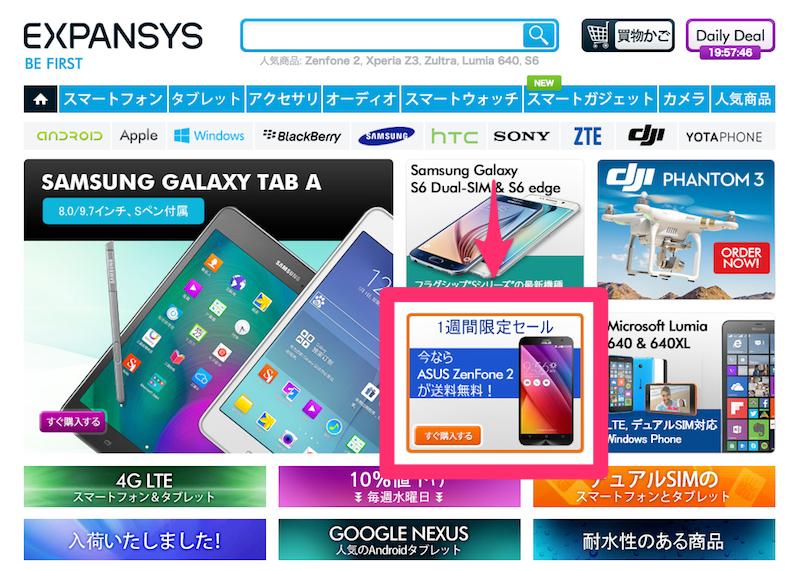 ExpansysでZenfone 2の送料無料キャンペーンを実施中
