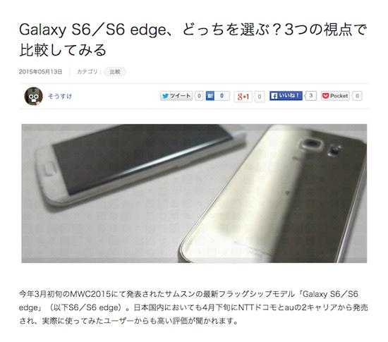 Galaxy S6/S6 edgeを選ぶ際の判断要素をモバレコでまとめました