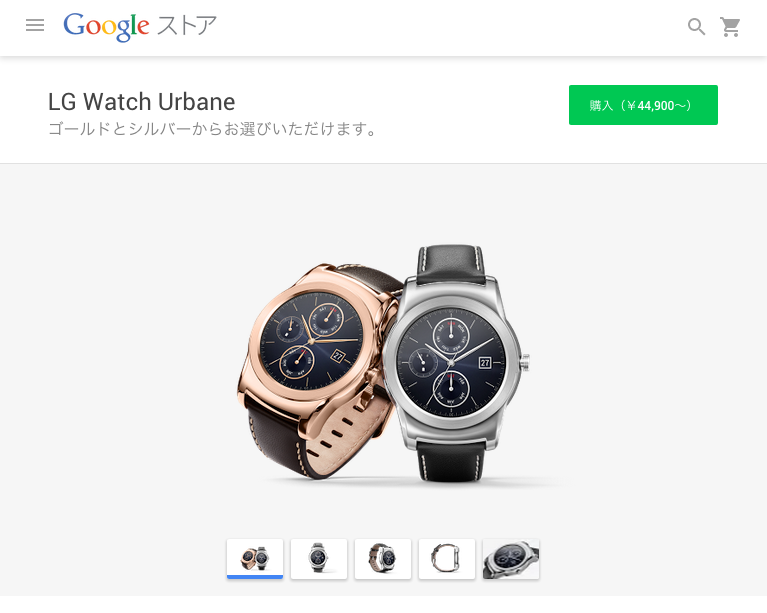 Google StoreでLG Watch Urbaneの取扱が開始