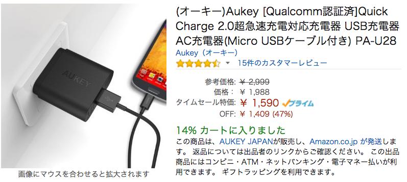 AukeyのQualcomm Quick Charge 2.0対応急速充電器がAmazonタイムセール対象に