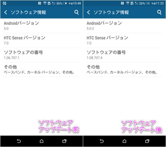 HTC One M9+の初期状態での中身