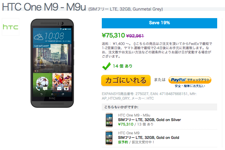 HTC One M9がExpansysで大きく値下げ