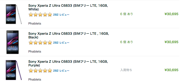 Xperia Z Ultraが1ShopMobile.comで値上げ