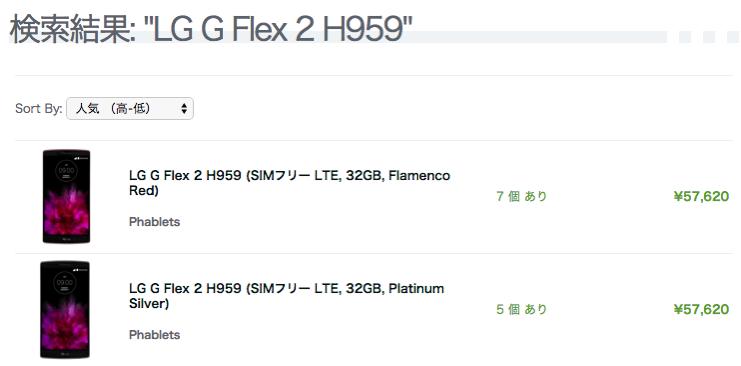 ExpansysがLG G Flex 2の在庫処分を開始?一挙に超大幅値下げへ