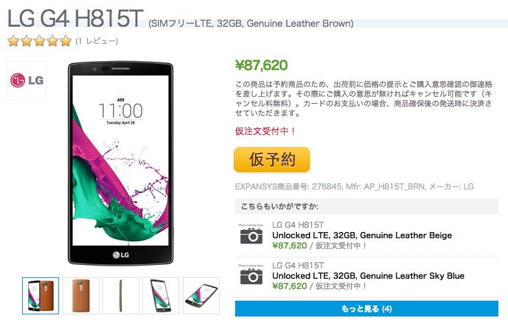 ExpansysでのLG G4レザーモデルの取扱価格が公開