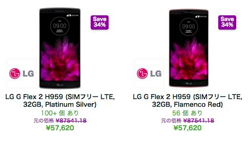 LG G Flex 2がExpansysに大量入荷