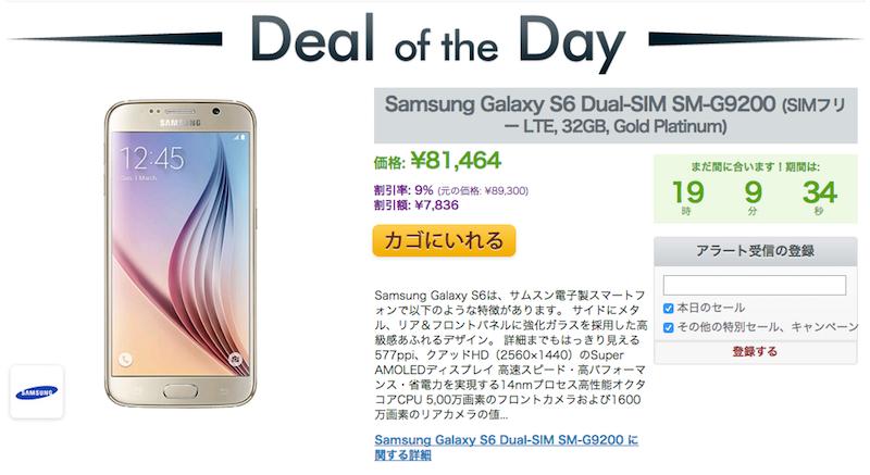 ExpansysがGalaxy S6を日替わりセールで大幅値下げ中