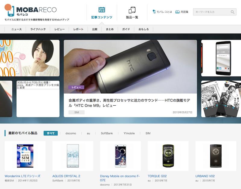 HTC One M9のレビューをモバレコに寄稿