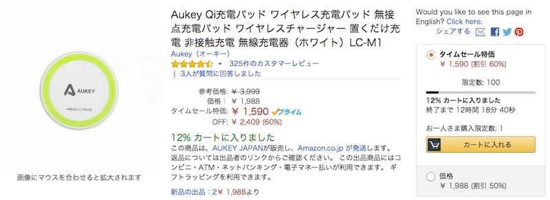 Aukeyワイヤレス充電器がAmazonのタイムセールに登場