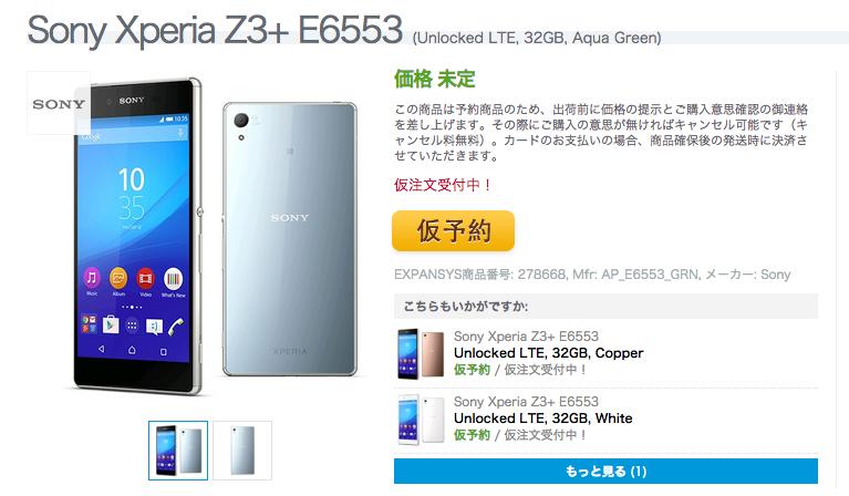ExpansysでXperia Z3+の仮注文受付がスタート