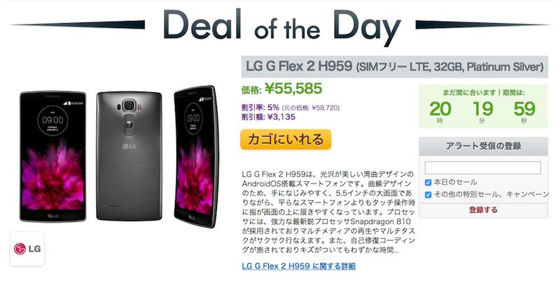 LG G Flex 2がExpansysの日替わりセールに登場